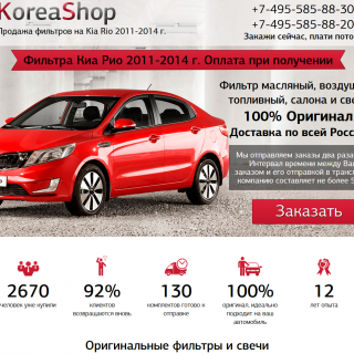 koreashop.ru/sklad-kia/